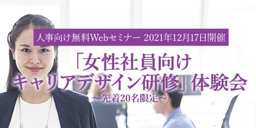 「女性社員向けキャリアデザイン研修」 体験会